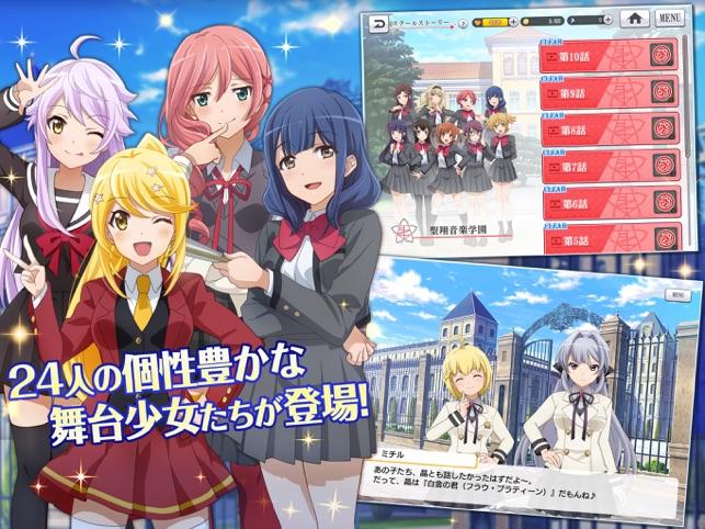少女歌劇 レヴュースタァライト -Re LIVE- Screenshot