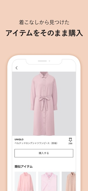 StyleHint(スタイルヒント)-着こなし発見アプリ Screenshot