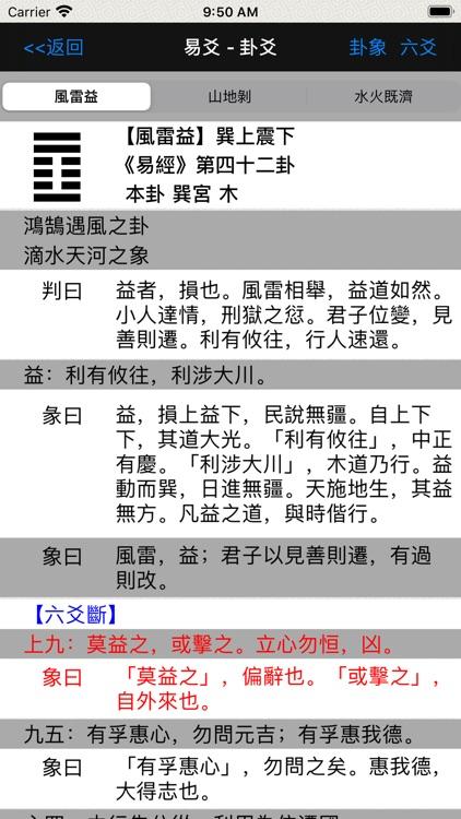 易爻-專業的易經占卜排盤工具 by 健 楊