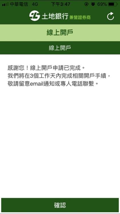土銀證券線上開戶 by 臺灣土地銀行
