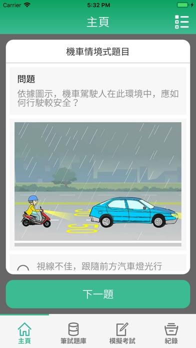 臺灣駕照筆試題庫   Apps   148Apps
