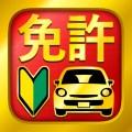 運転免許 普通自動車免許 学科試験問題集