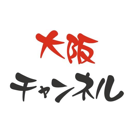 MBS/関テレ/MNBのライブも見られる大阪チャンネル