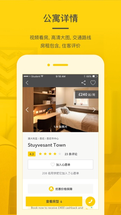Student.com: Find your home | Apps | 148Apps
