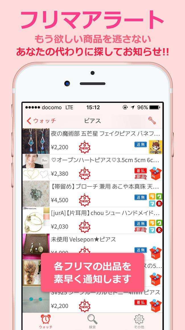 フリマアラート - フリマの出品をアラート通知! Screenshot