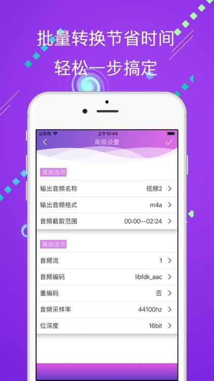 mp3轉換器-全能視頻音頻格式轉換器 by Zhenqing Wang