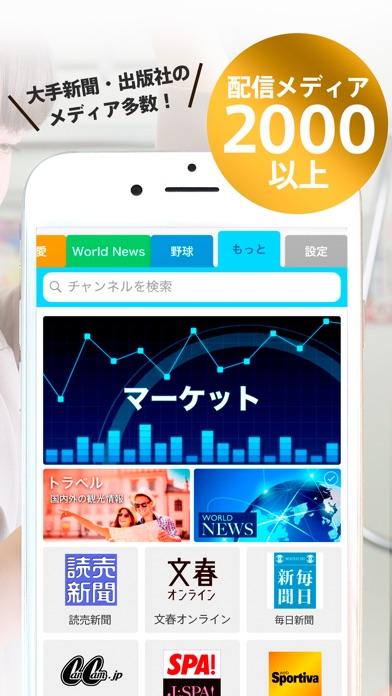 スマートニュース - 朝1分のニュースが人生を変える Screenshot