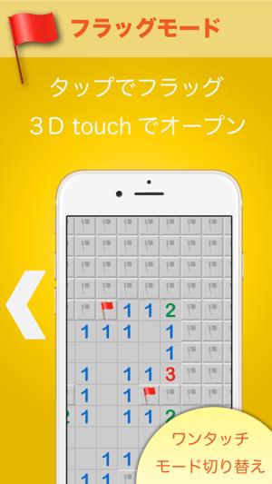 マインスイーパー - Quick Minesweeper - Screenshot