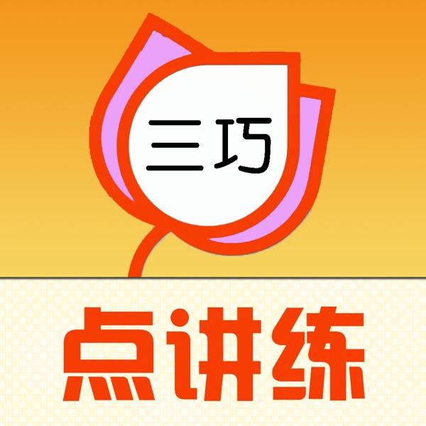 三巧点讲练-小学语文英语同步点读学习机