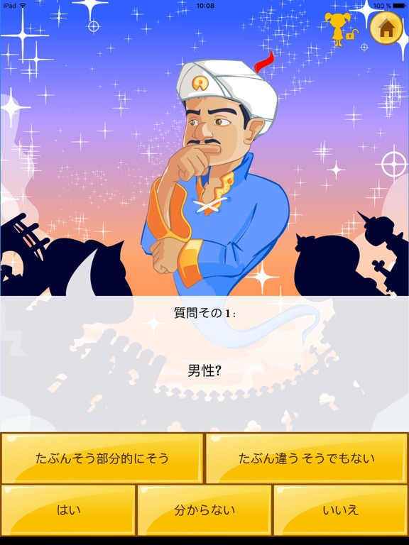 Akinator VIP Screenshot