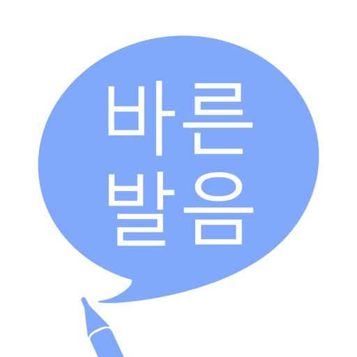 바른 발음 - 우리말 발음 공부
