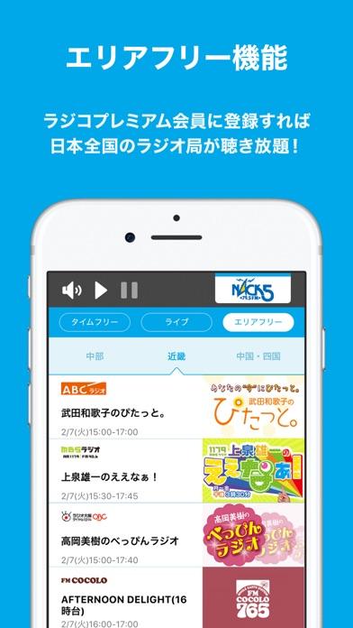 radiko.jp Screenshot