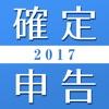 確定申告の基礎知識2017アイコン