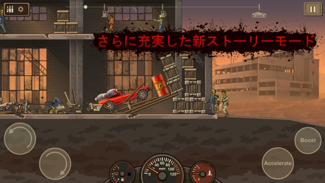 アーン トゥ ダイ 2 (Earn to Die 2) Screenshot
