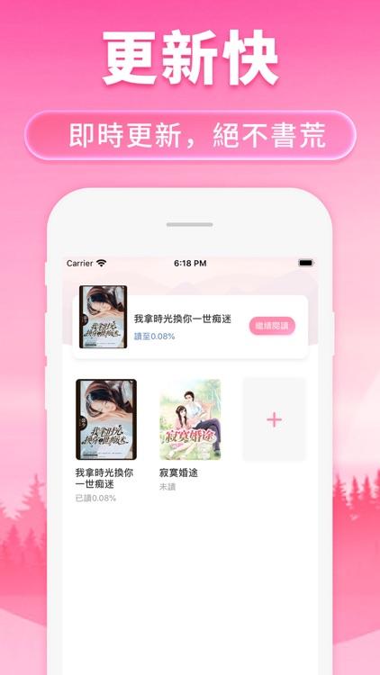 粉點小說 by Huanlong Xie