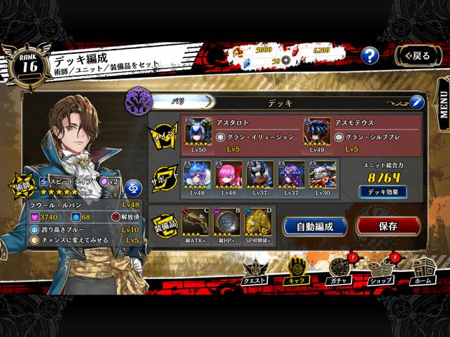 錬神のアストラル Screenshot