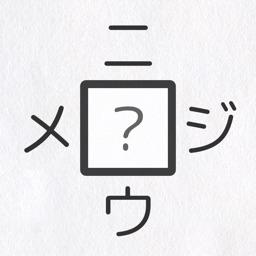二字熟語穴埋めパズル 〜ニジウメ〜 by Kohei Namba
