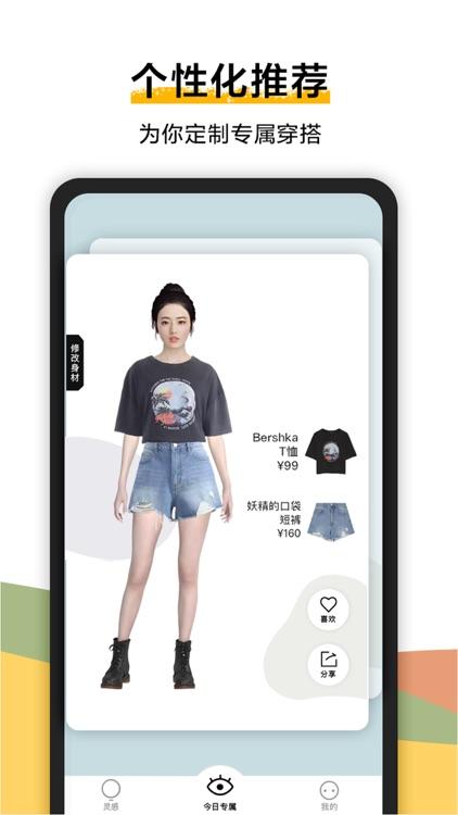 好搭盒子-穿衣搭配的時尚購物app by 上海試衣間信息科技有限公司