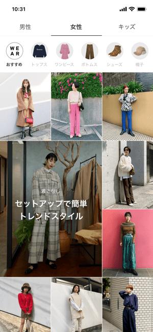 WEAR ファッションコーディネート Screenshot