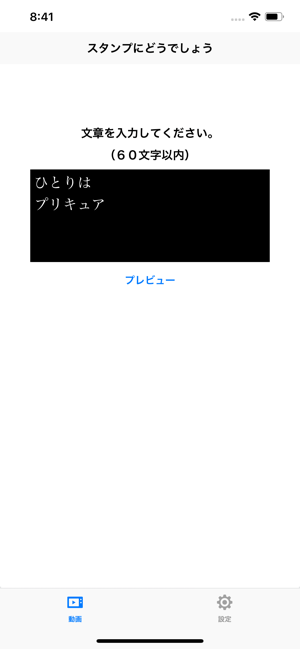スタンプにどうでしょう Screenshot