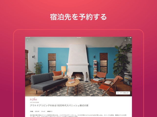 ‎Airbnb Screenshot