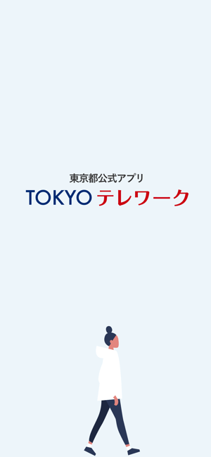TOKYOテレワークアプリ Screenshot