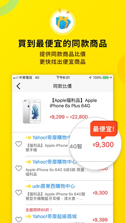 飛比價格 - 購物拍賣比價找便宜 by Firstweb Limited