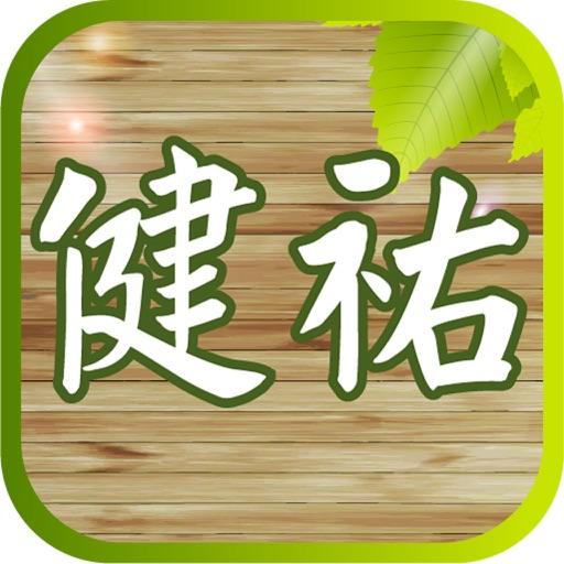 健祐中醫診所 by 24hosting