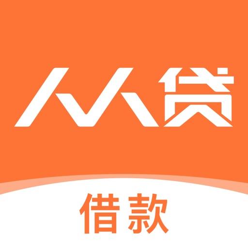 人人貸借款 by 人人貸商務顧問(北京)有限公司