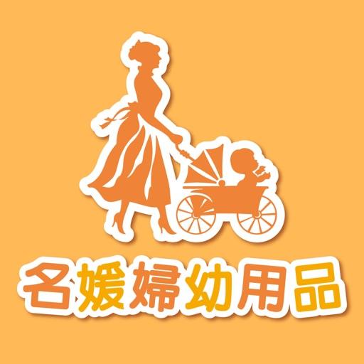 名媛婦幼用品專賣店 by ZHEN-FU WU