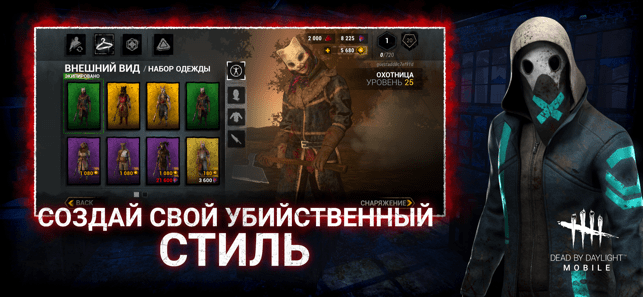 ‎Dead by Daylight Mobile Screenshot