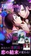魔界王子と魅惑のナイトメア キスと誘惑の胸キュン恋愛ゲームスクリーンショット2