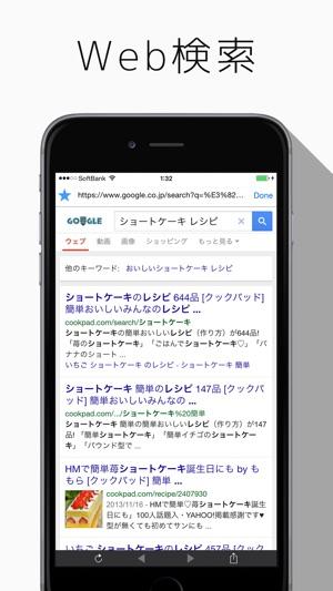 検索タブ feat.内蔵辞書検索 Screenshot