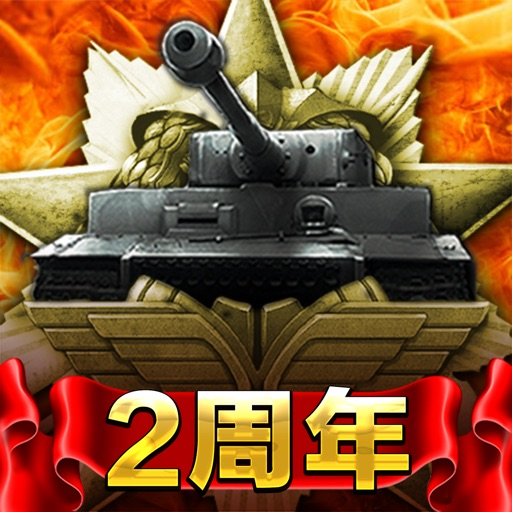 戦車帝国 海陸争覇