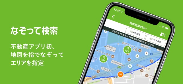 お部屋探しはSUUMO(スーモ)不動産検索アプリ Screenshot