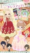 鏡の中のプリンセス Love Palaceスクリーンショット5