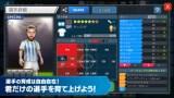BFBチャンピオンズ2.0紹介画像2