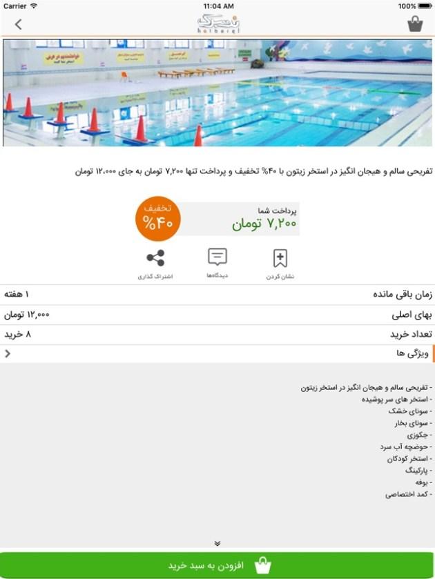 نت برگ NetBarg Screenshot