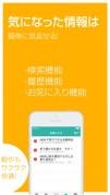 NISA(ニーサ)の始め方 初心者が始める株式投資入門と用語辞典スクリーンショット4
