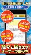 『お給料+α』 超簡単にお金を増やす!稼ぐ!完全無料のアプリスクリーンショット2