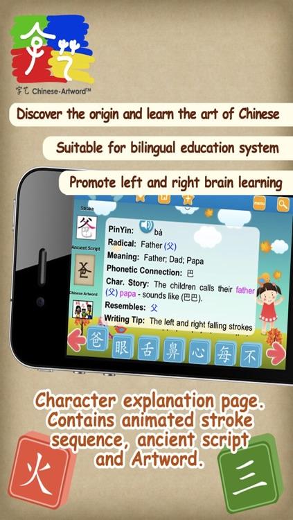 Learn Chinese (Mandarin) the Fun Way 兒童學習中文字(幫助孩子學前識字和認識漢字的藝術)兒童學習中文字與英文 ...