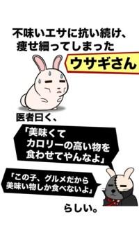 俺のデブうさぎ育成物語紹介画像2
