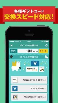 パカポン2 パカパカ貯まるお得なポイントアプリ紹介画像4