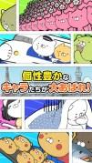 にゃんこモンスタースクリーンショット3