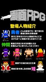 一画面RPG紹介画像5