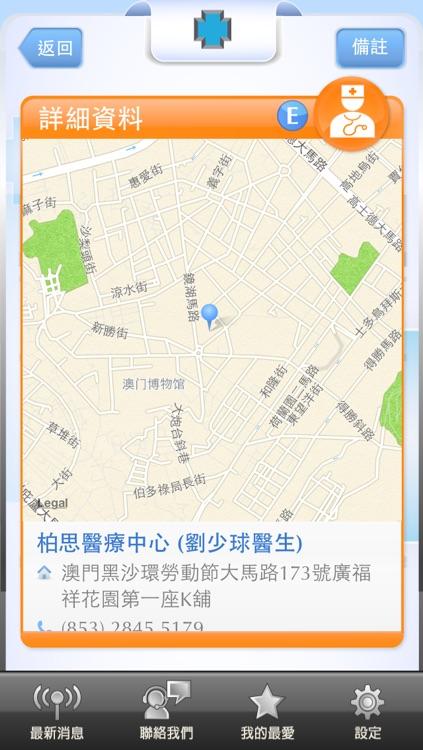 Blue Cross Medical Network 藍十字醫療網 by Blue Cross (Asia-Pacific) Insurance Limited 藍十字 (亞太) 保險有限公司
