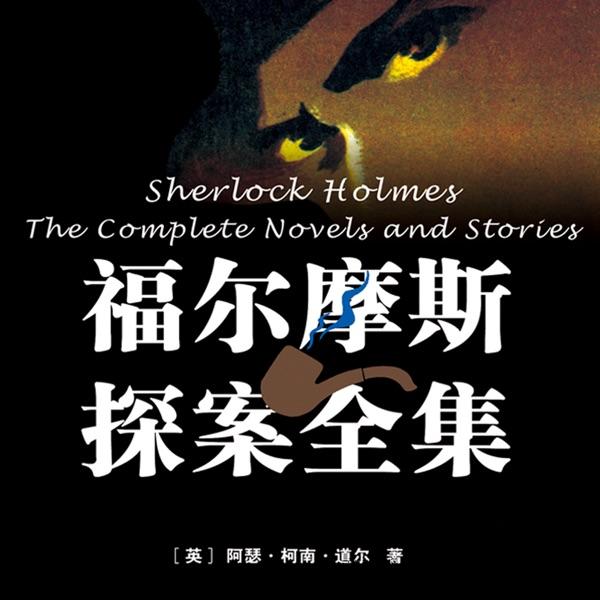 福尔摩斯探案全集-经典名侦探小说-热门小说(有声中文版)
