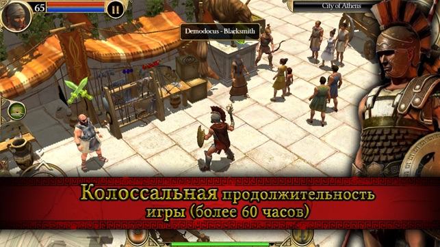 Titan Quest Screenshot