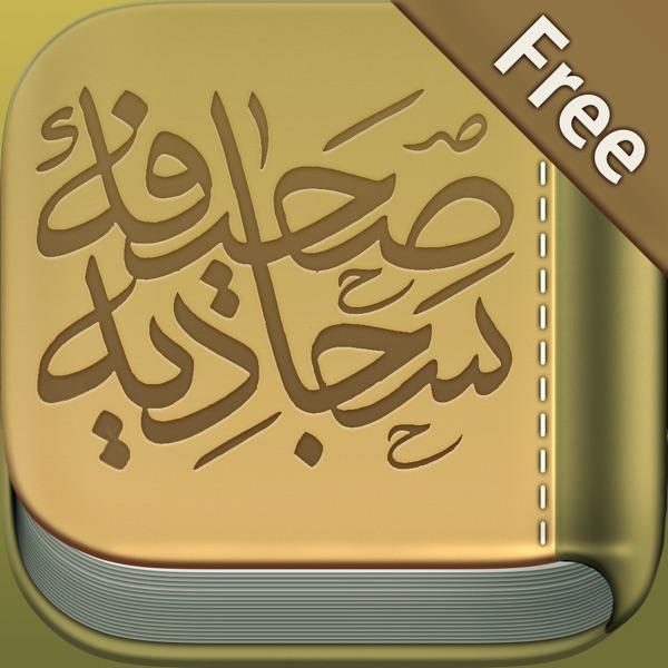 Sahifa al-Sajjadiyya Free - الصحيفة السجادية
