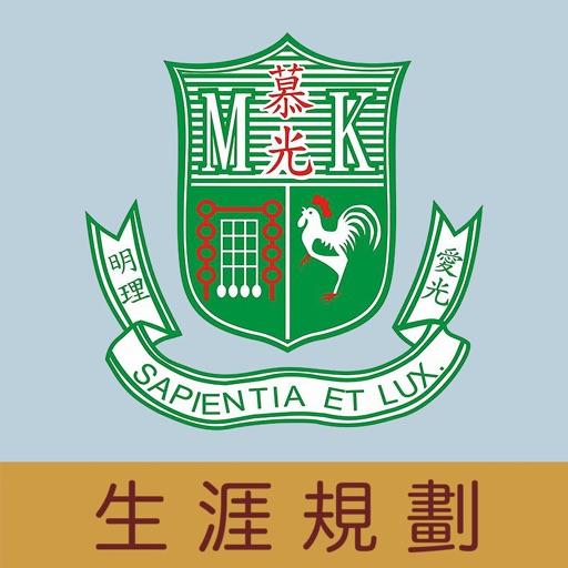 慕光英文書院(生涯規劃網) by Ming Pao Education Publications Limited